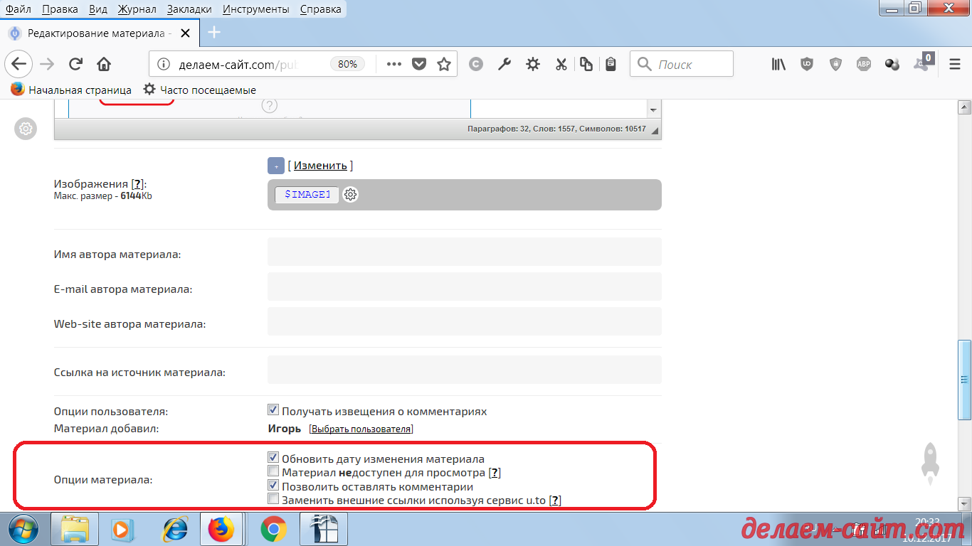 Форма добавления новой статьи в конструкторе сайтов на Юкоз