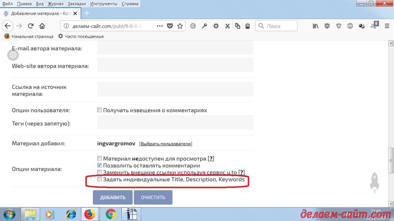 Форма добавления новой статьи на сайте сделанном в системе Юкоз