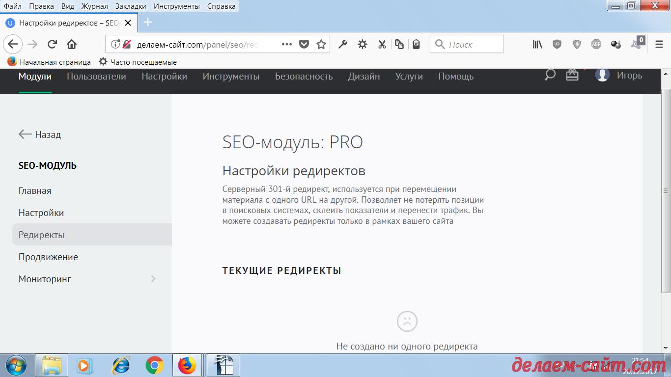 Настройка модуля Seo оптимизации сайта сделанного в системе Юкоз