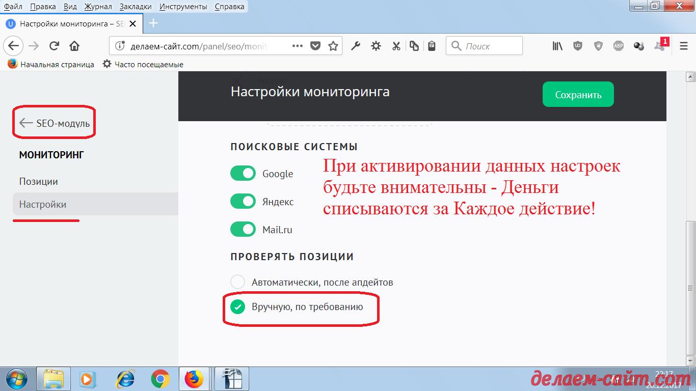 Мониторинг позиций сайта в поисковых системах