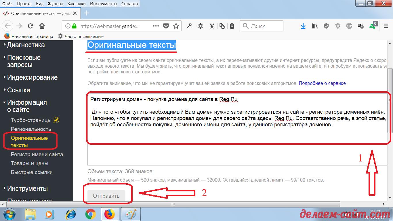 Оригинальные тексты для Яндекс Вебмастера
