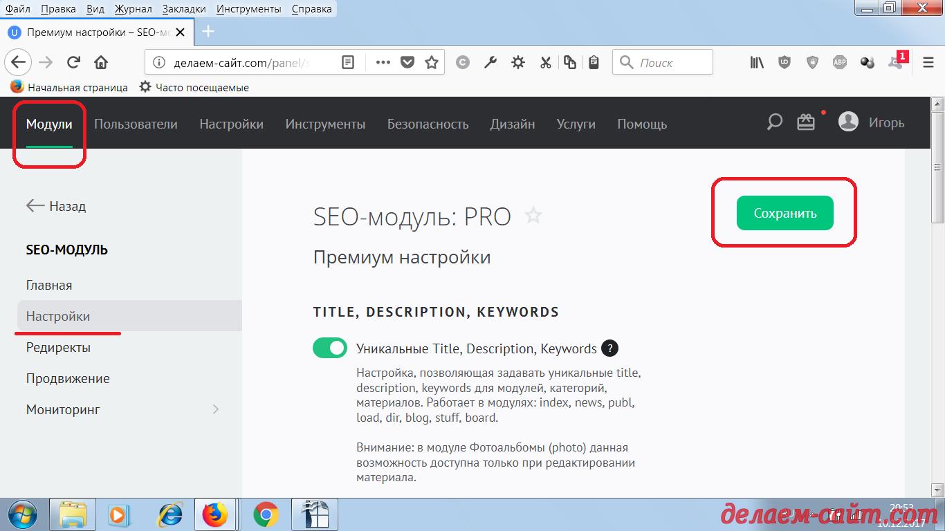 Настройка Seo модуля для сайта