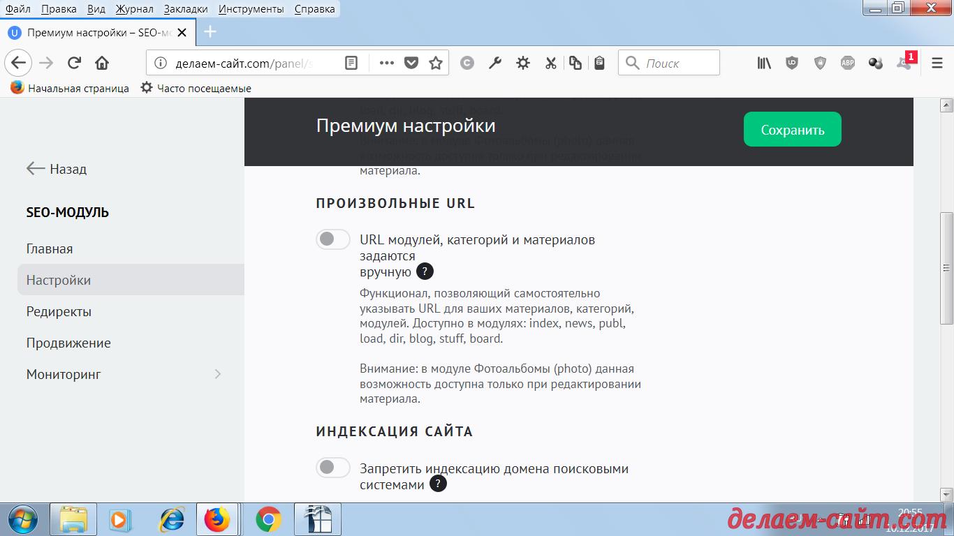 Настройки модуля Seo оптимизации для сайта сделанного в конструкторе Сайтов Юкоз