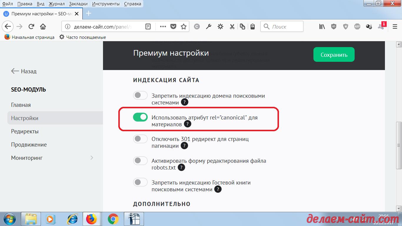Настройка модуля Seo оптимизации сайта созданного в системе Юкоз