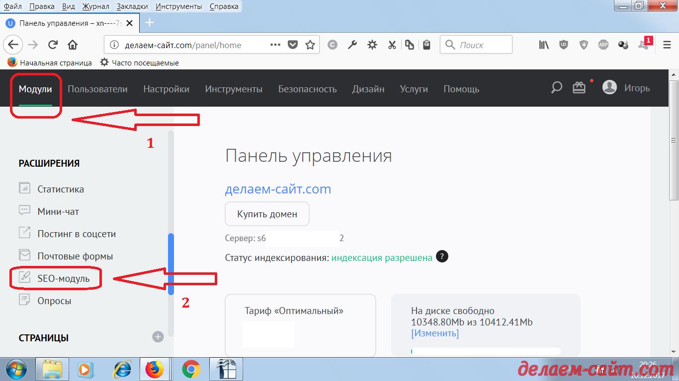 Подключаем Seo - vjlekm к сайту на Юкоз