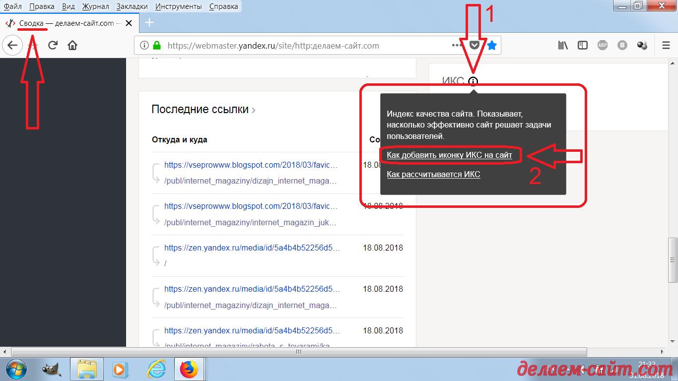 Установка информера ИКС от Яндекса Индекс Качества Сайта