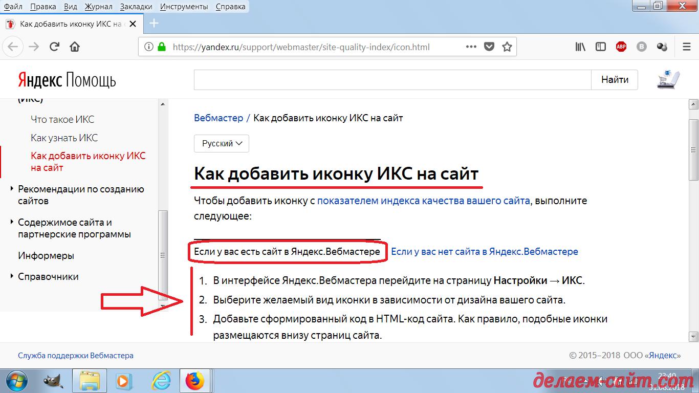 Как добавить иконку Индекса Качества от Яндекса на сайт