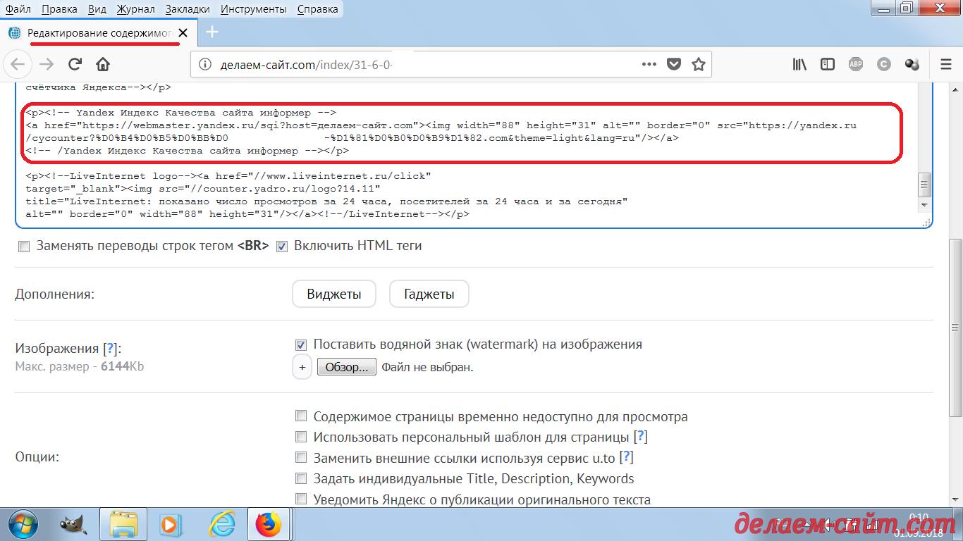 Код иконки ИКС для вставки на сайт