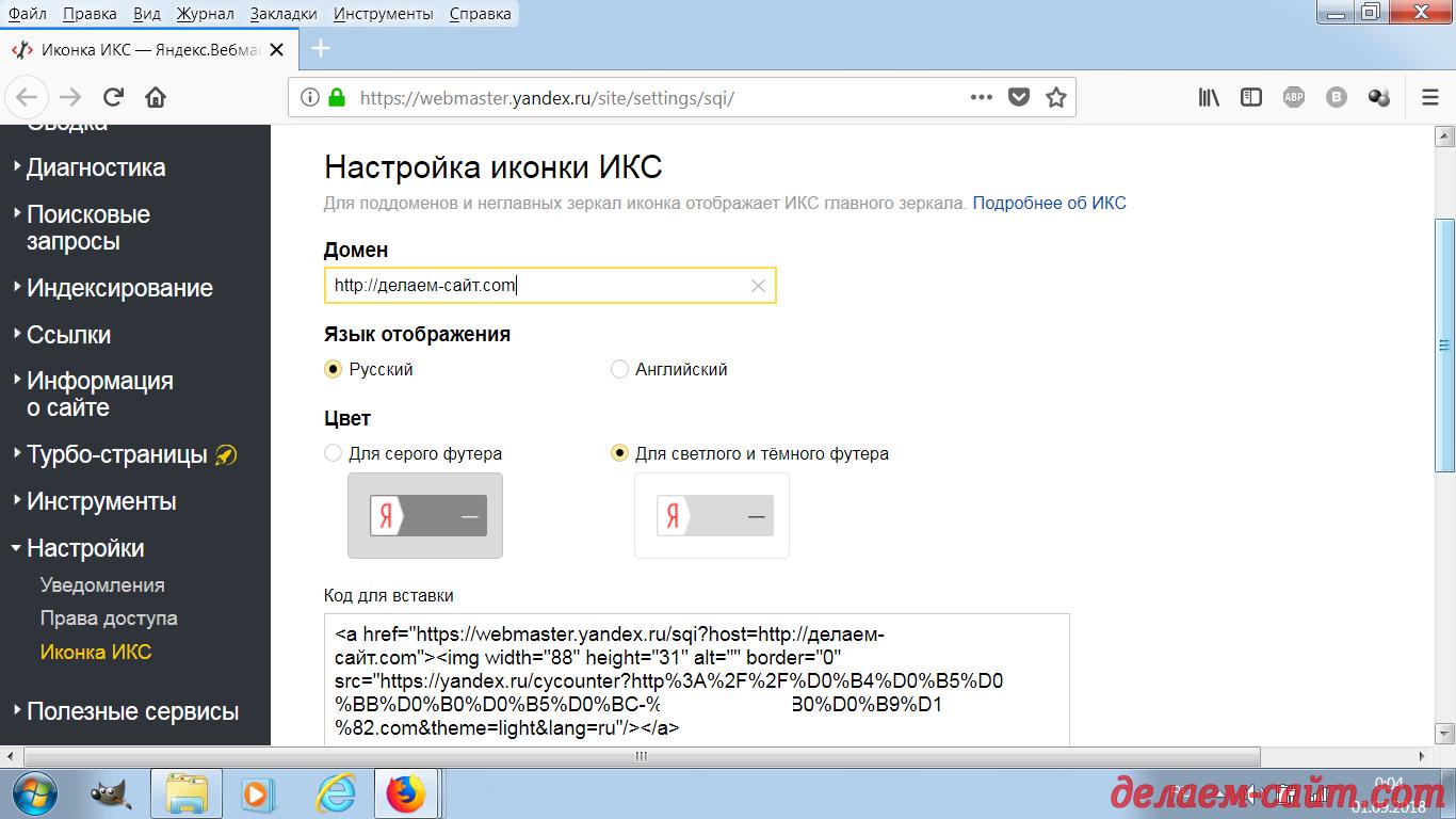 Настройка иконки ИКС в Яндекс Вебмастере