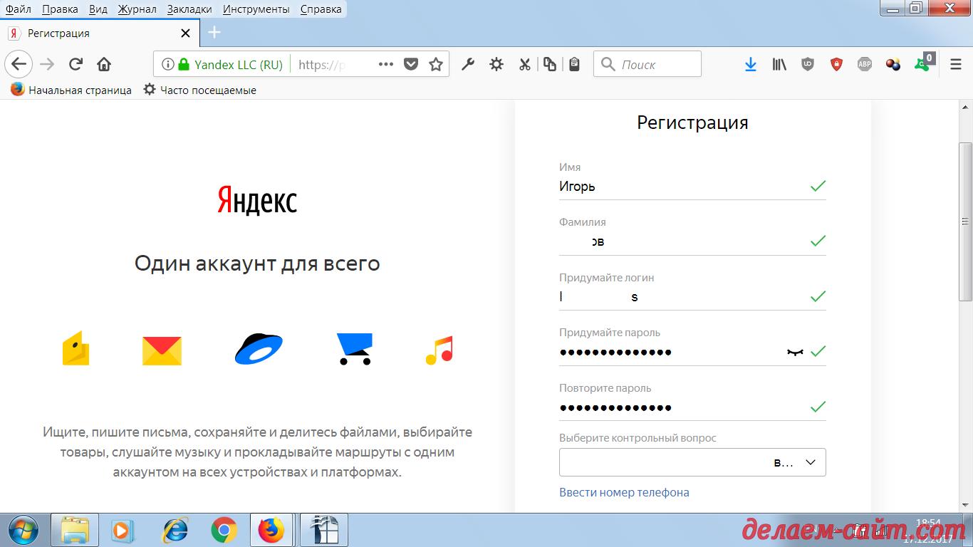 Регистрационные данные для сервисов Яндекса