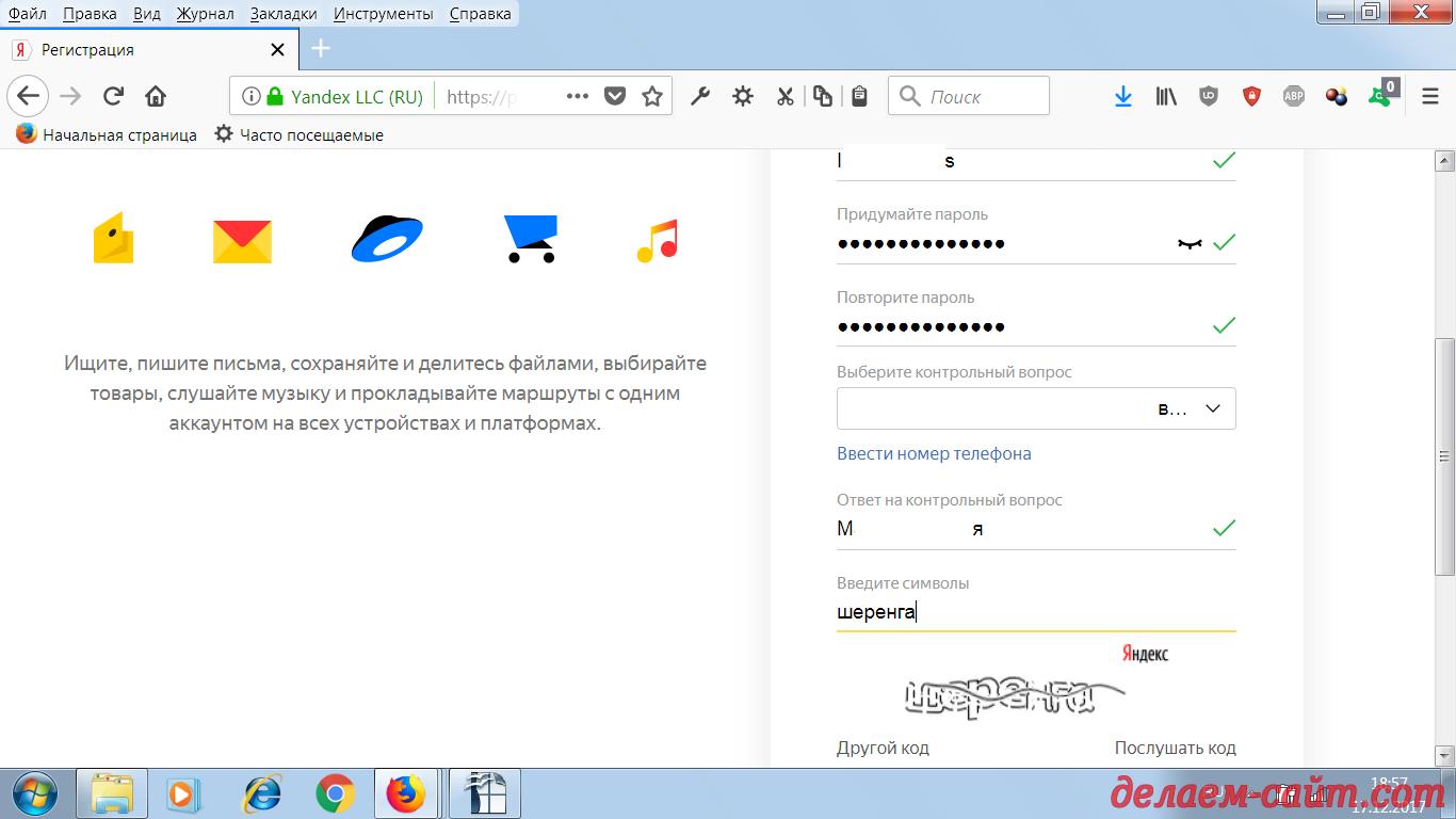Регистрация аккаунта в сервисах Яндекса