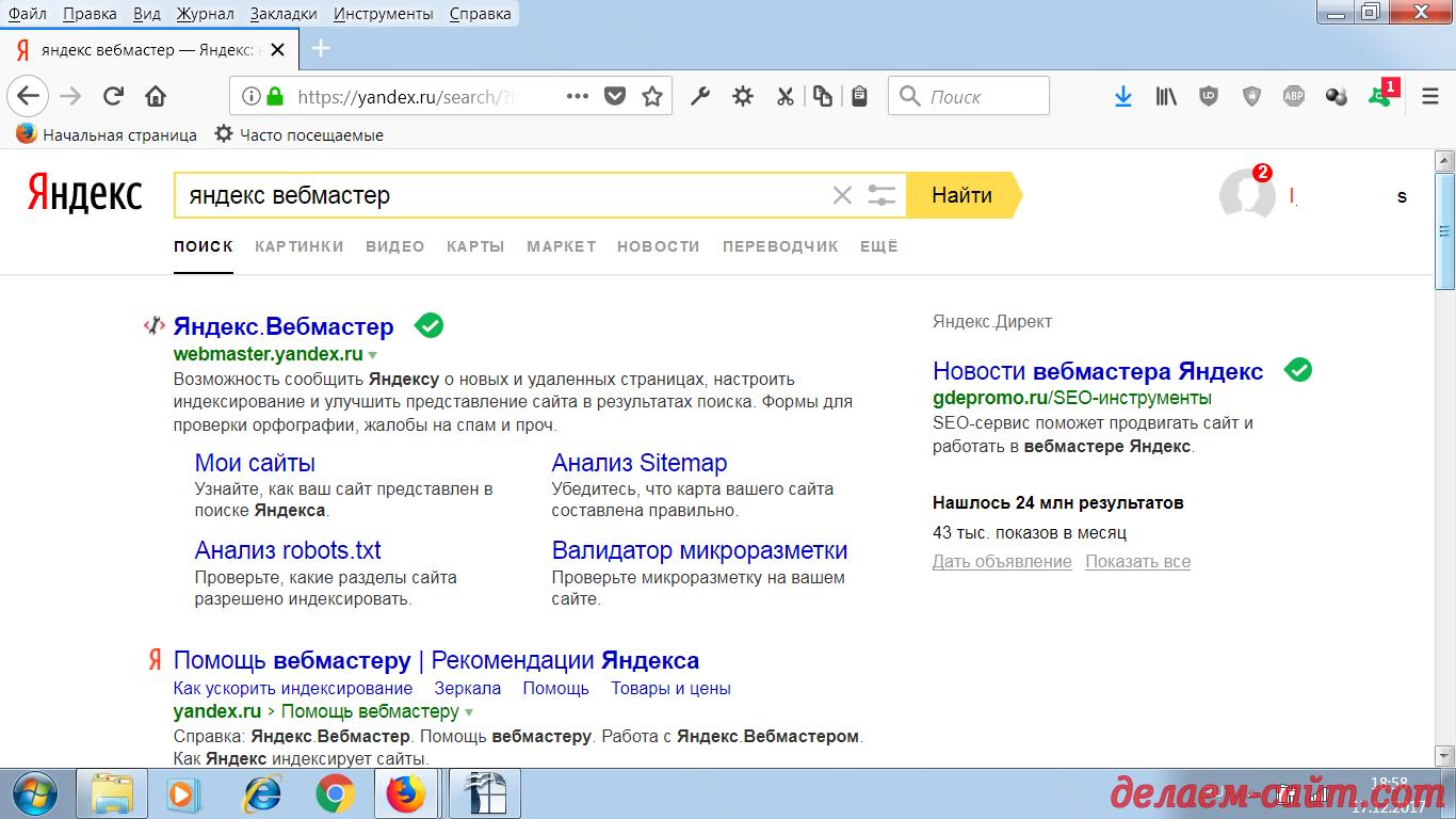 Регистрация в Яндекс сервисах