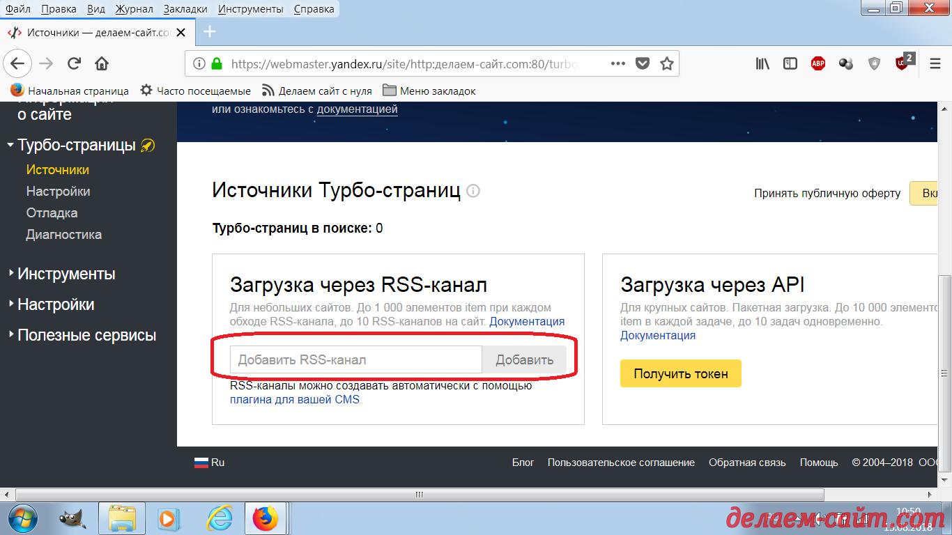 форма добавления RSS-канала в Яндекс Вебмастере