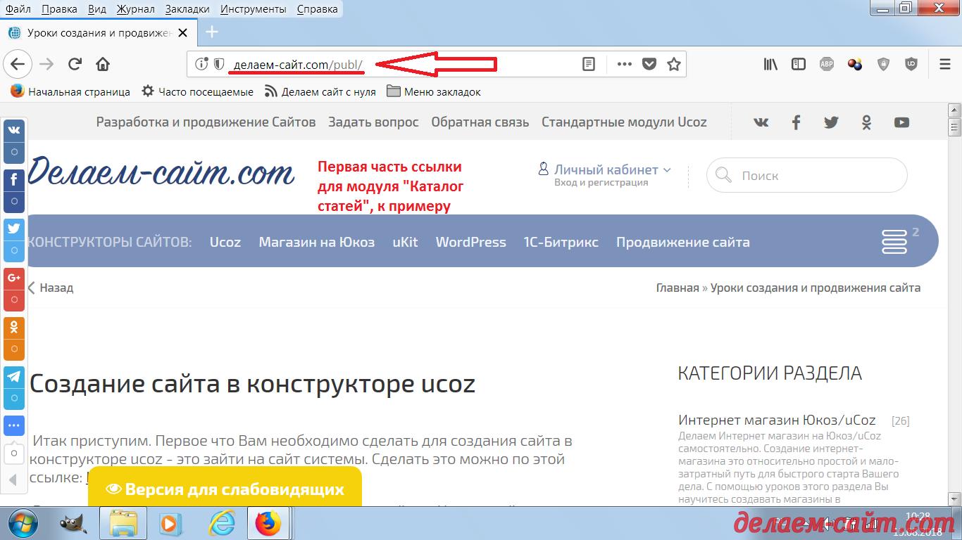 Главная страница каталога статей сайта сделанного в конструкторе Юкоз