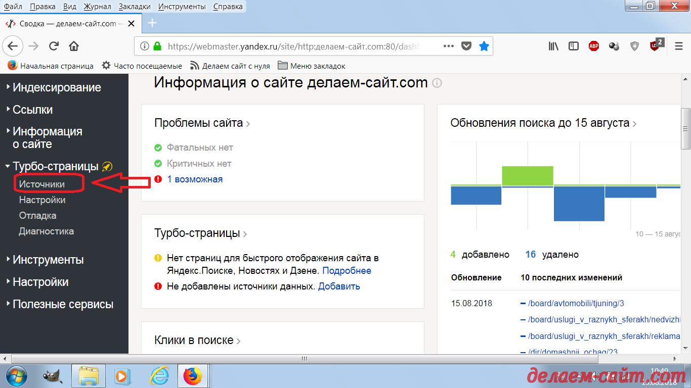 Источники турбостраниц в Яндекс Вебмастере подключить