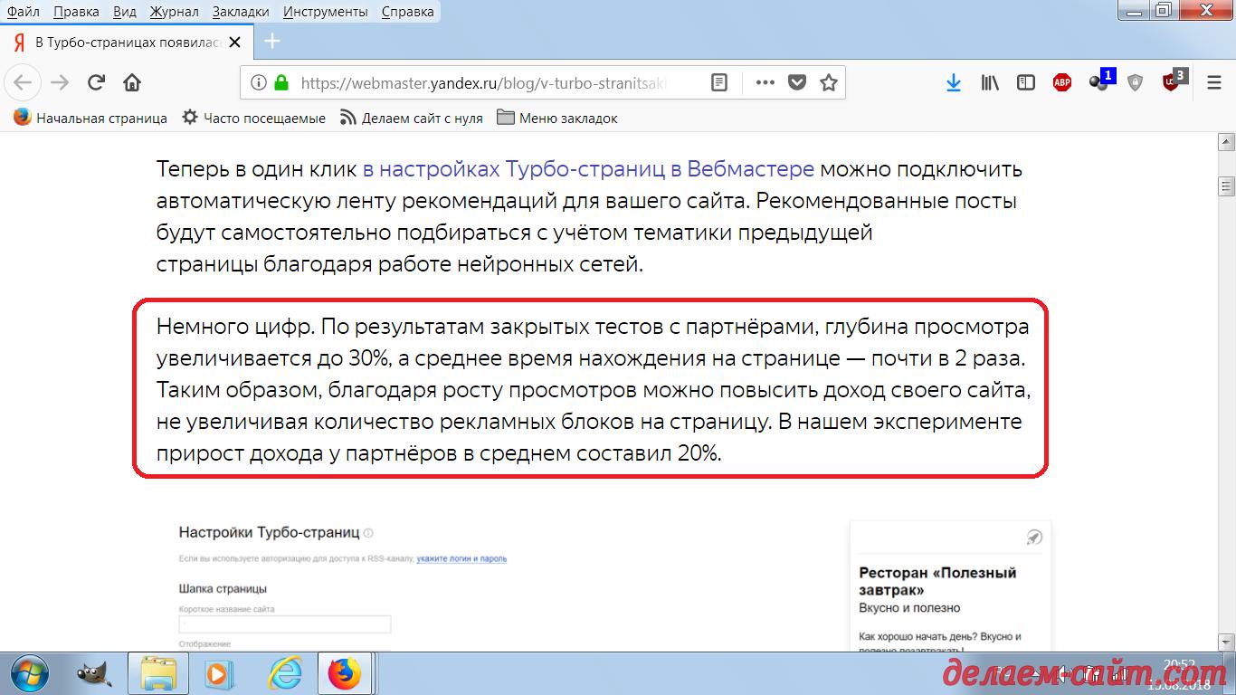 Технологии Турбо страниц от Яндекса