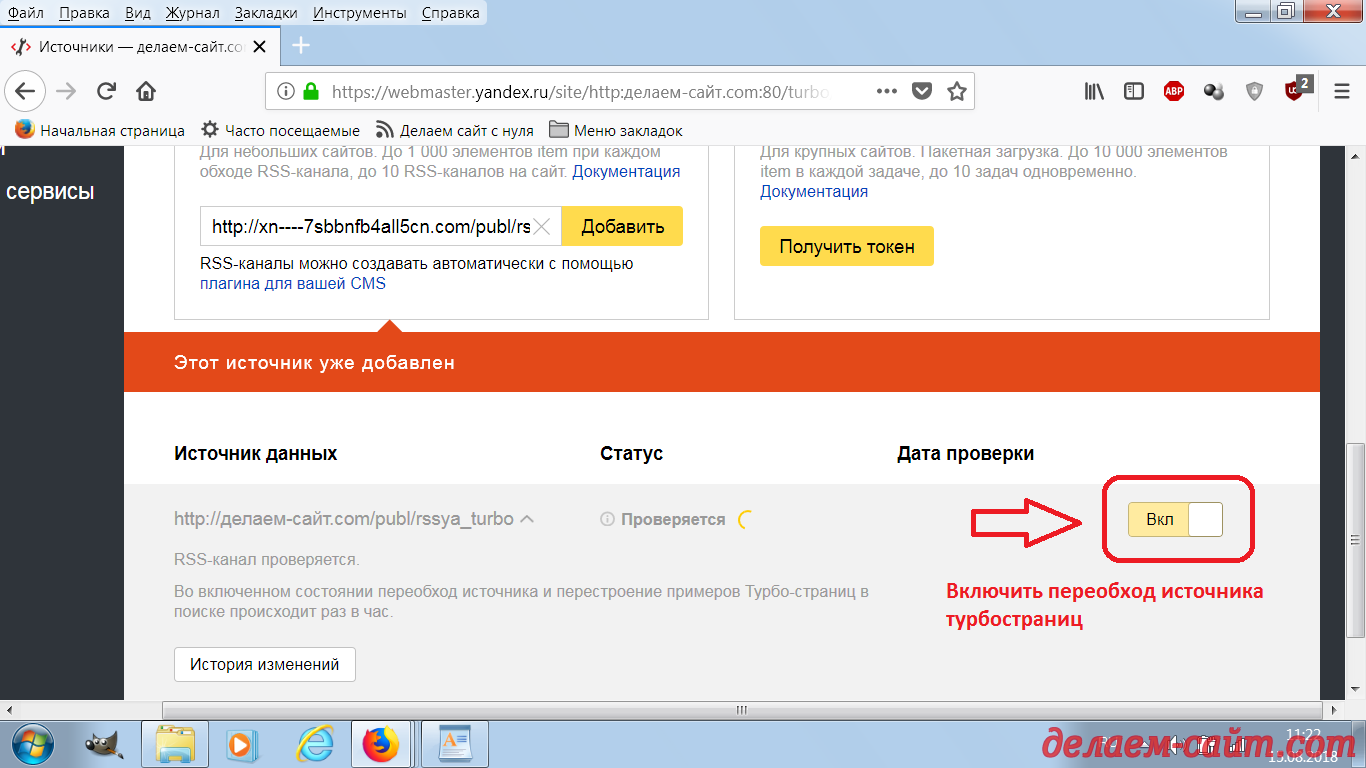 Переобход источника Турбо Страниц включить в Яндекс Вебмастере