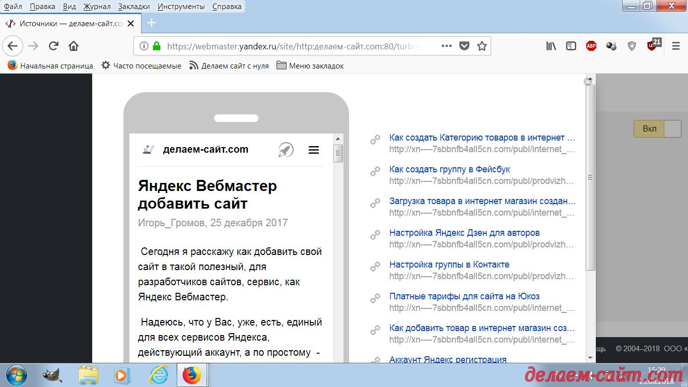 Примеры Турбо страниц в Яндекс Вебмастере