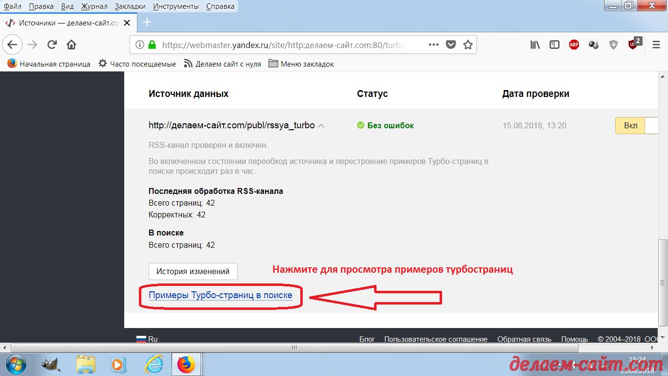 Проверка отображения Турбо страниц в Яндекс Вебмастере