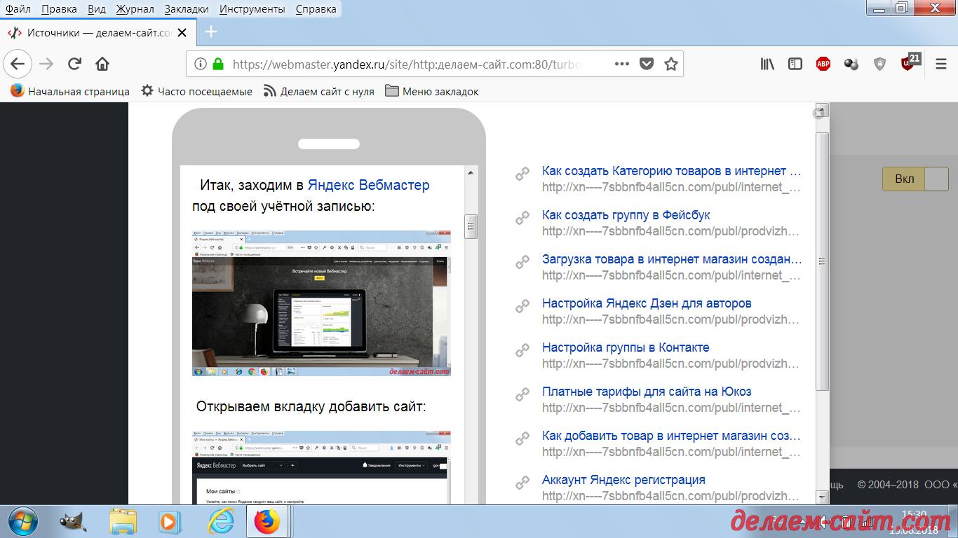Примеры отображения турбо страниц в Яндекс Вебмастере