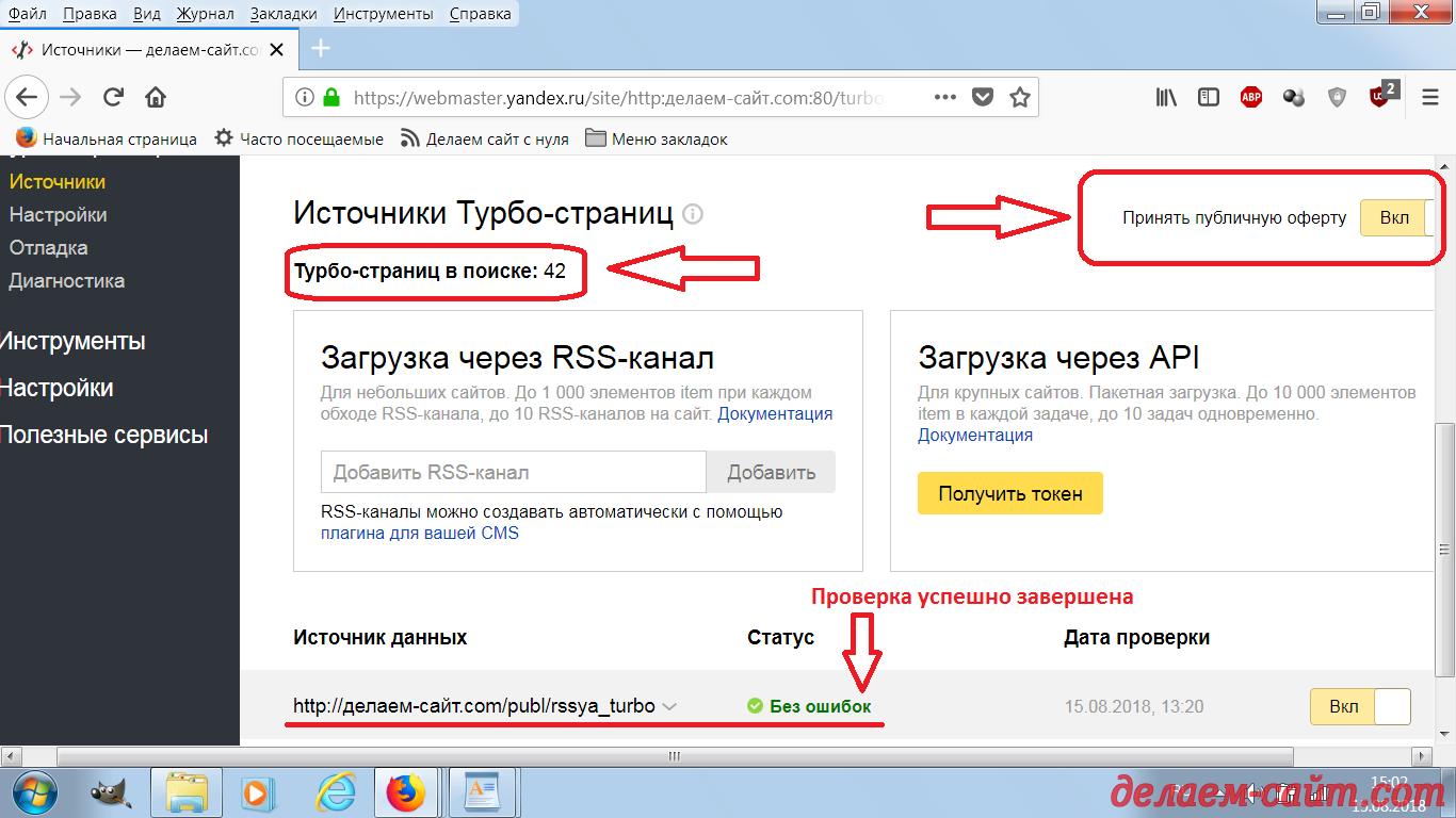 Принять публичную оферту в Яндекс Вебмастере