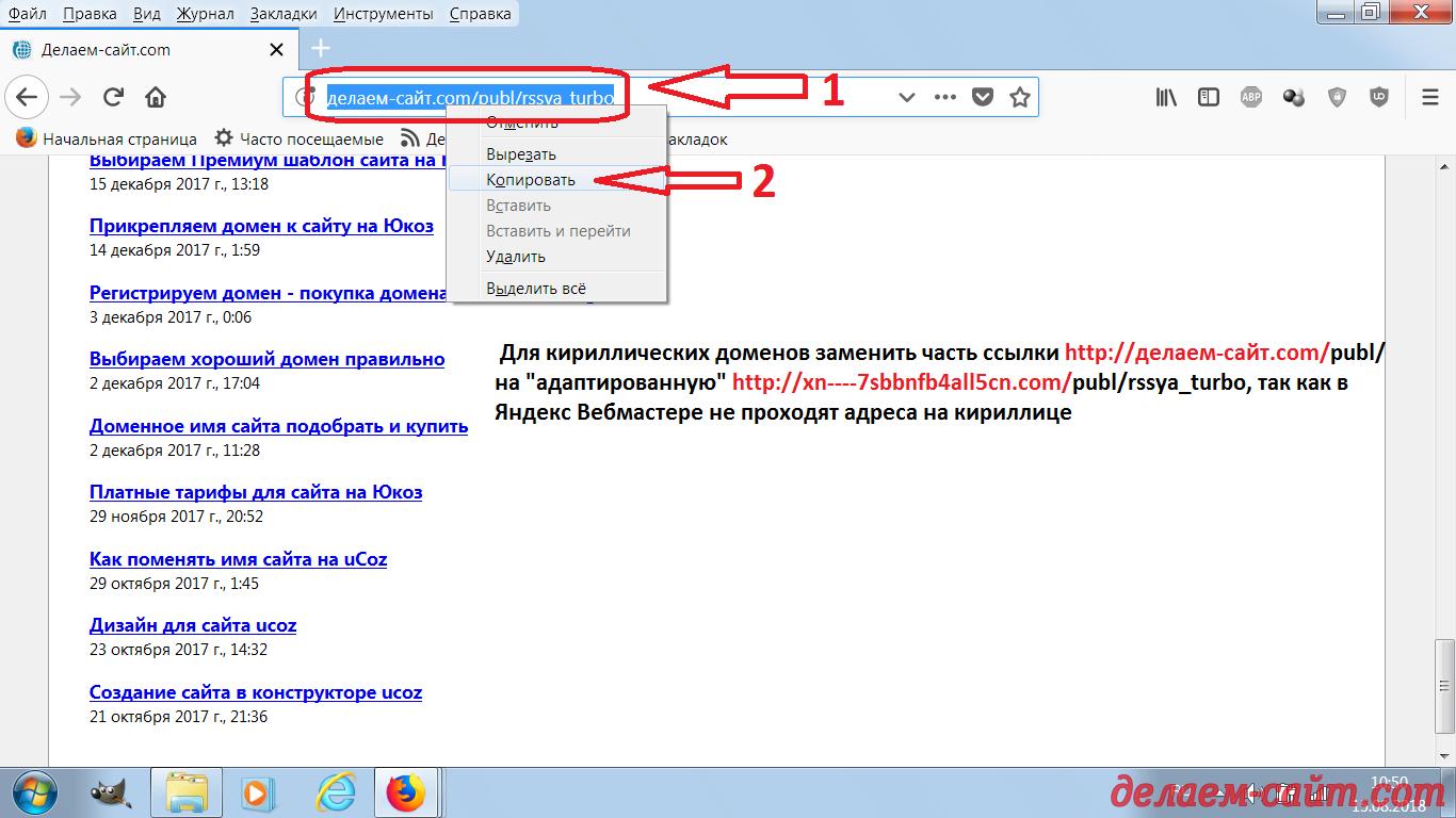 Ссылка на источник rss для Яндекс Вебмастера