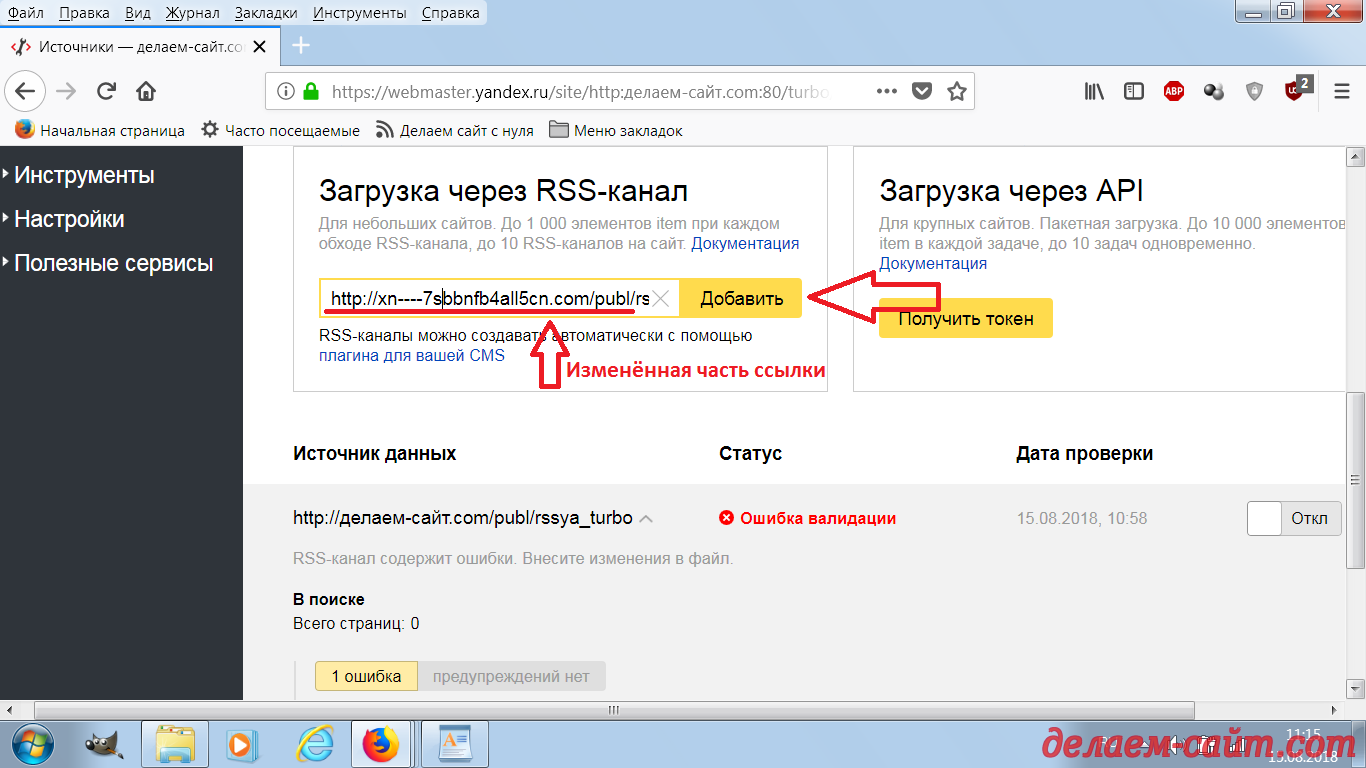 Ссылка на латиннице на источник rss