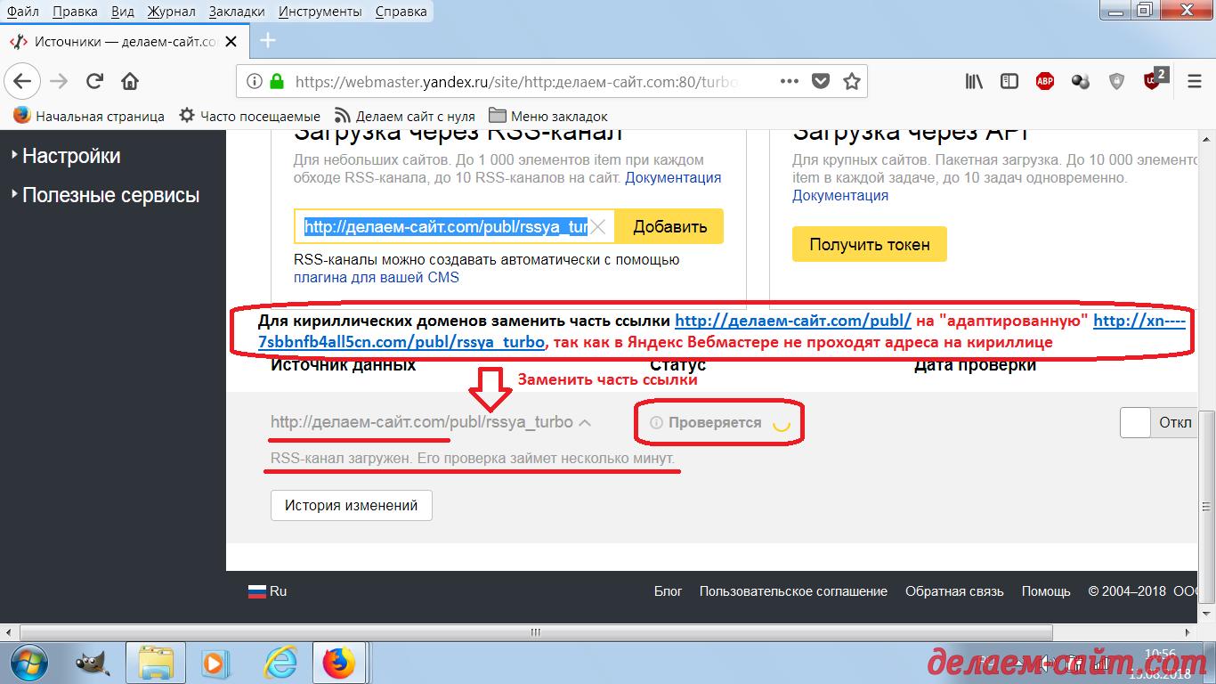 Загрузка турбо страниц в Яндекс Вебмастере через RSS-канал
