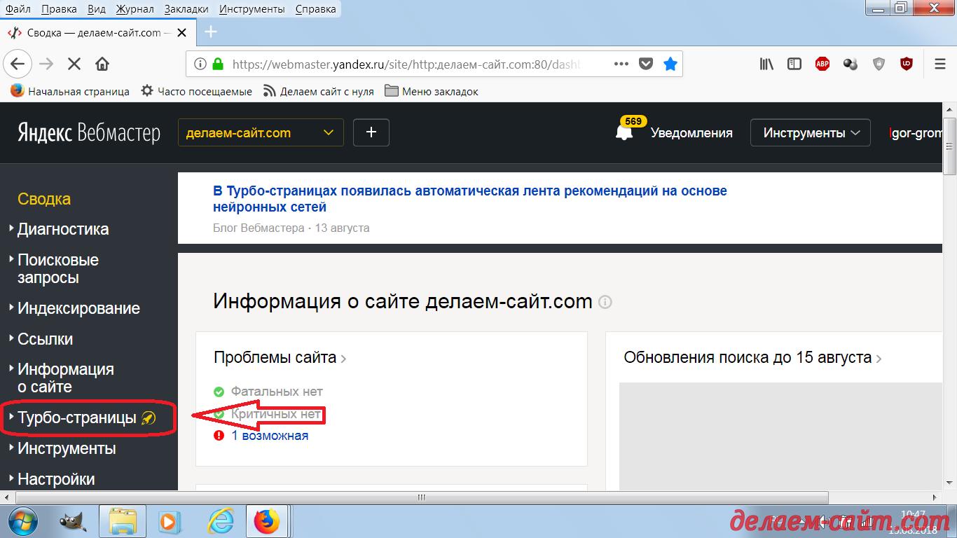 Турбо страницы в Яндекс Вебмастере добавить и настроить