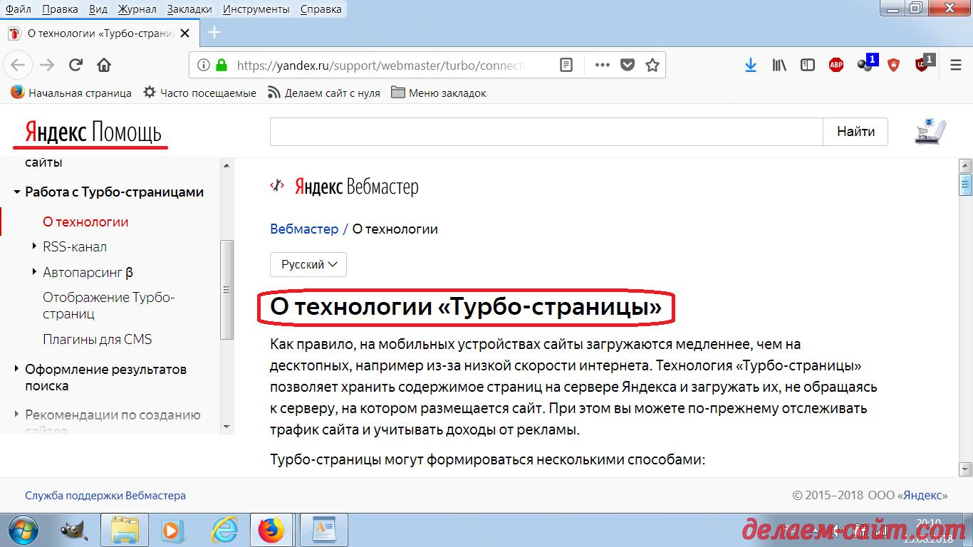 Что такое турбо - страницы от Яндекса и зачем они нужны