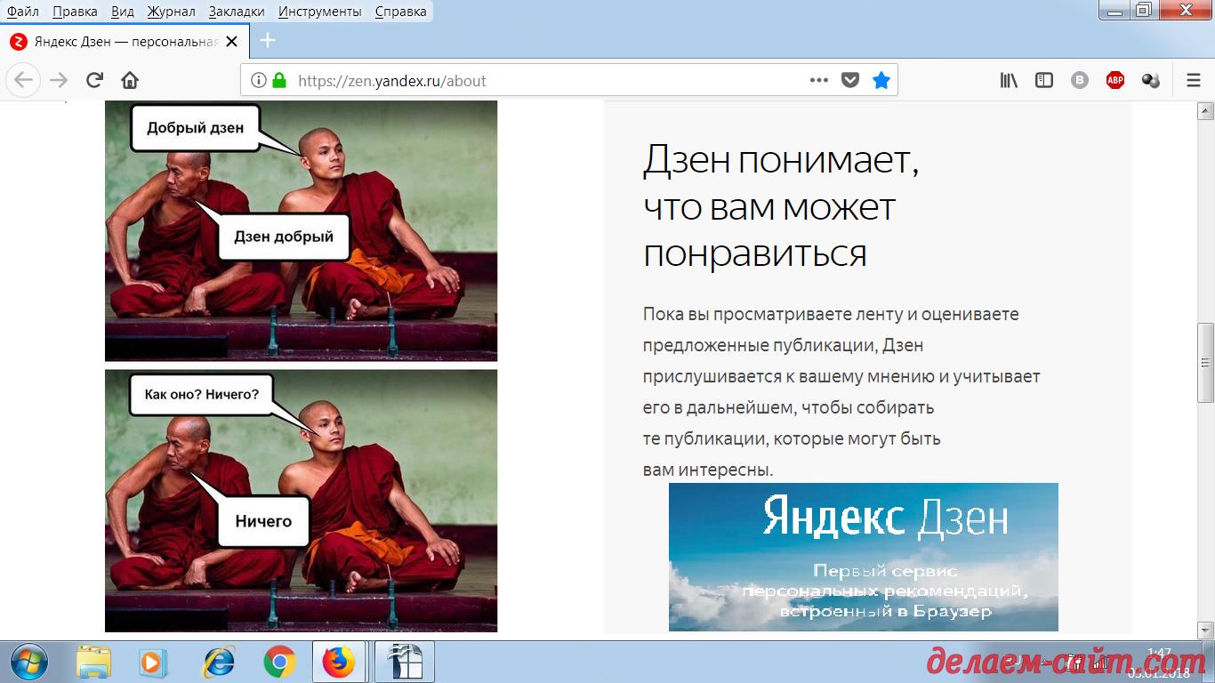 Яндекс Дзен лента публикаций