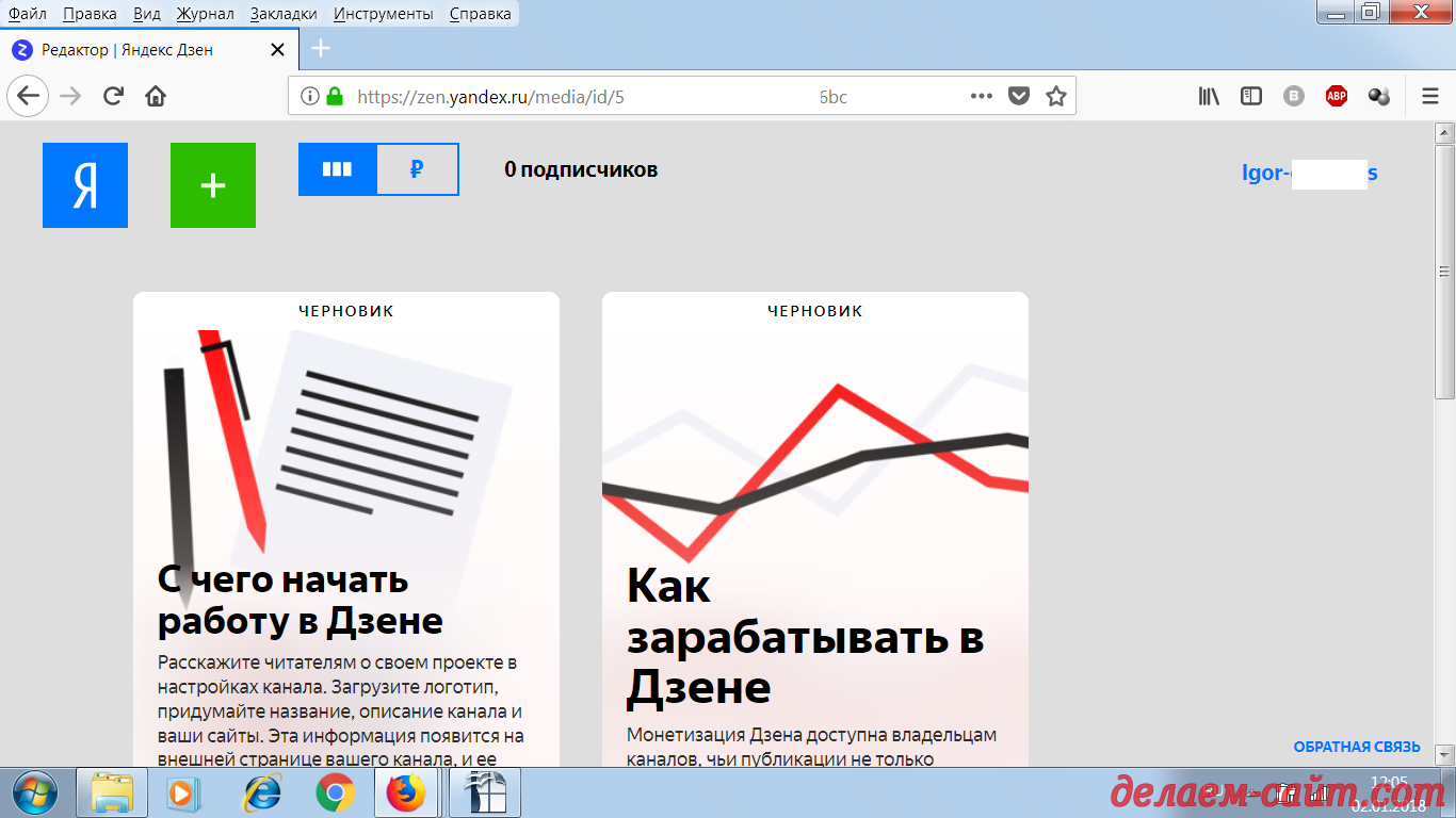 Яндекс Дзен главная страница