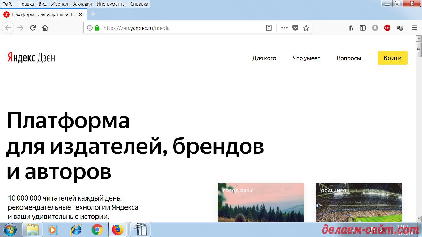 Яндекс Дзен вход
