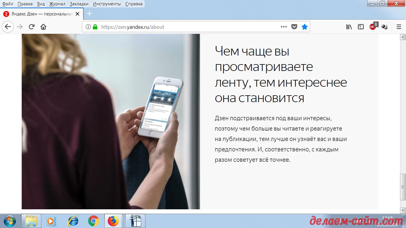 Яндекс Дзен информация