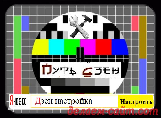 Настройка Яндекс Дзен для авторов