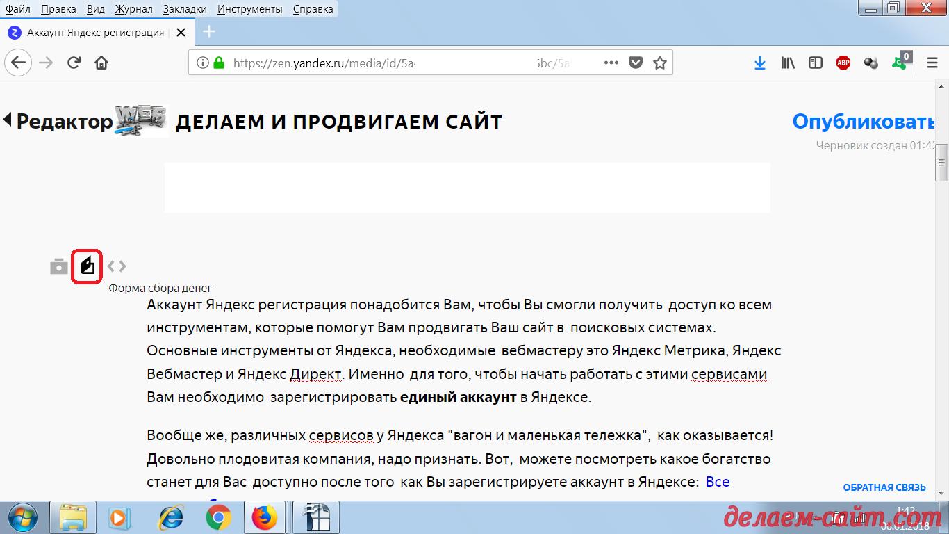 Как добавить сайт в Яндекс и Google, зарегистрировать сайт в 76