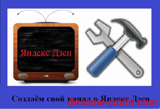Какс создать канал в Яндекс Дзен