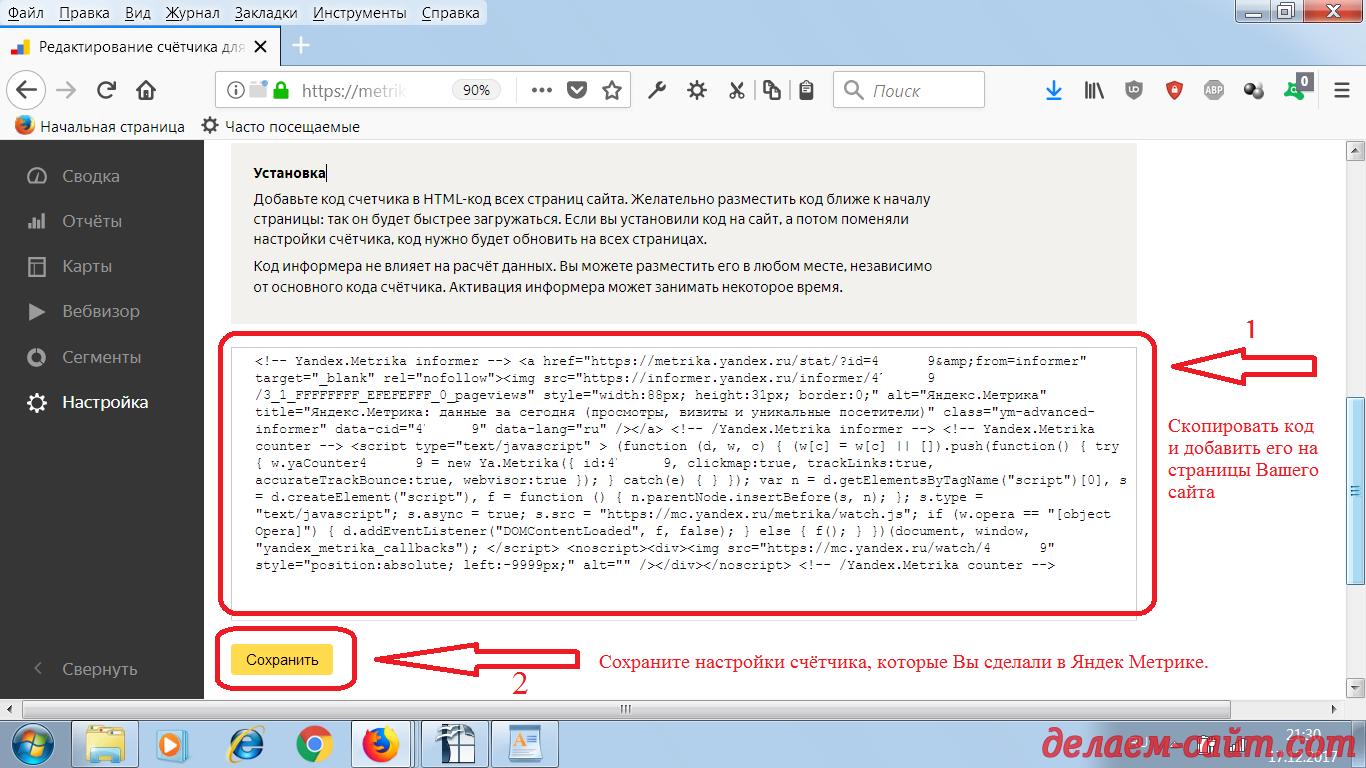 Код счётчика Яндекс Метрики