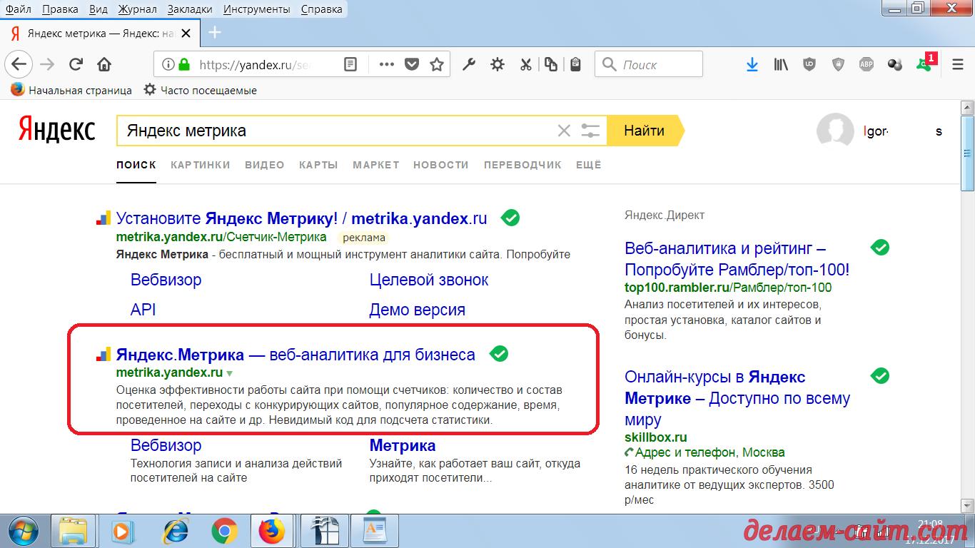 Яндекс Метрика установка на сайт