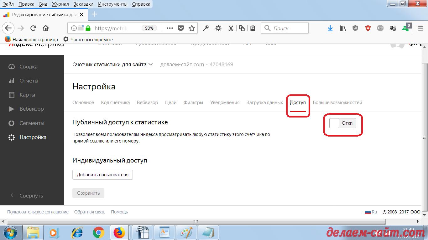 Настройка и установка Яндекс Метрики на сайт