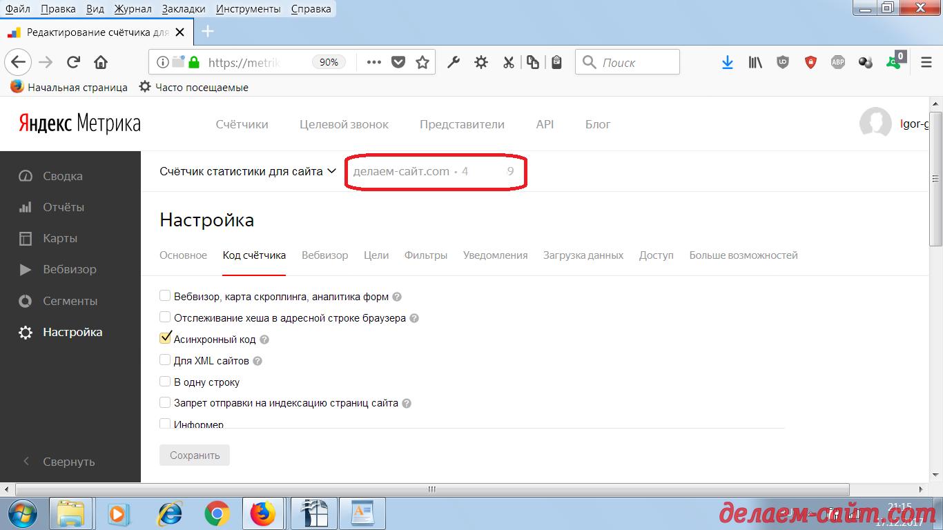 Счётчик Яндекс Метрики создание, установка, настройка
