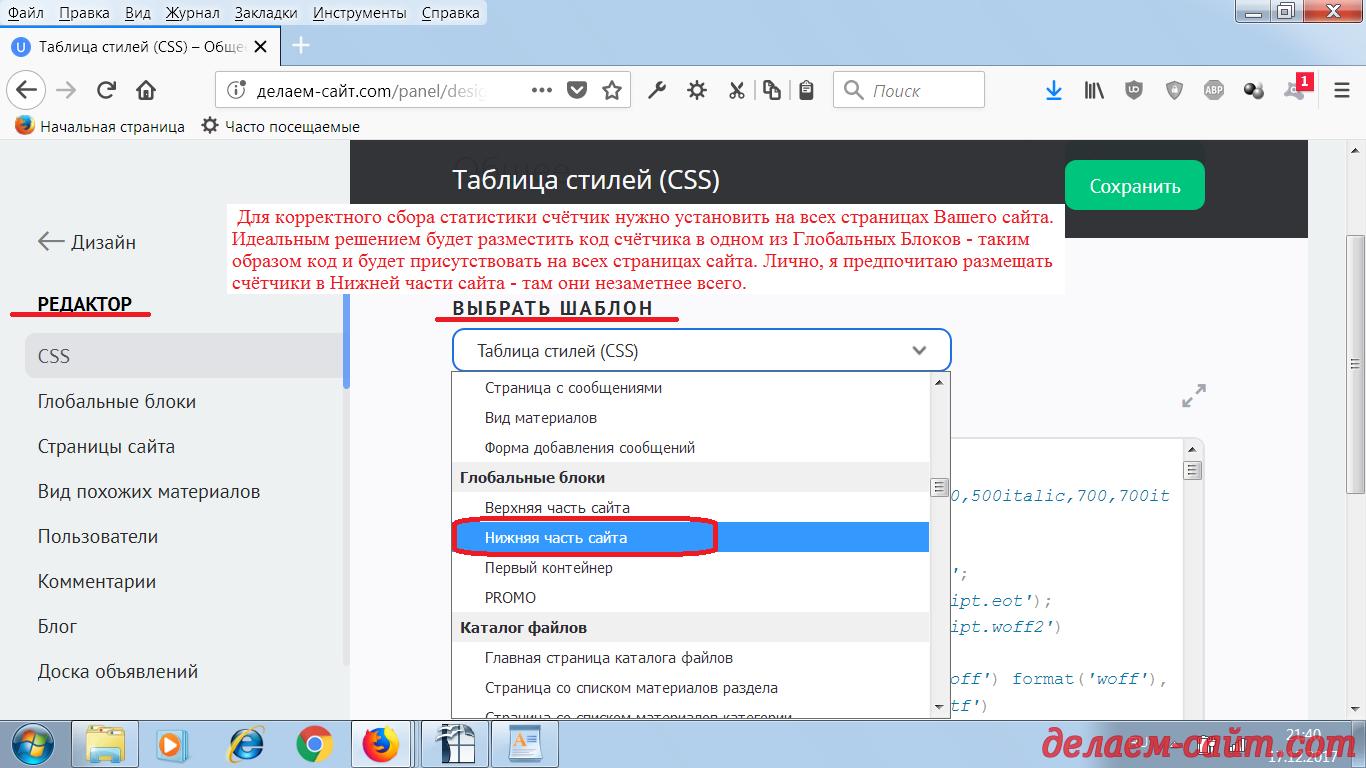 Размещение счётчика Яндекса на сайте