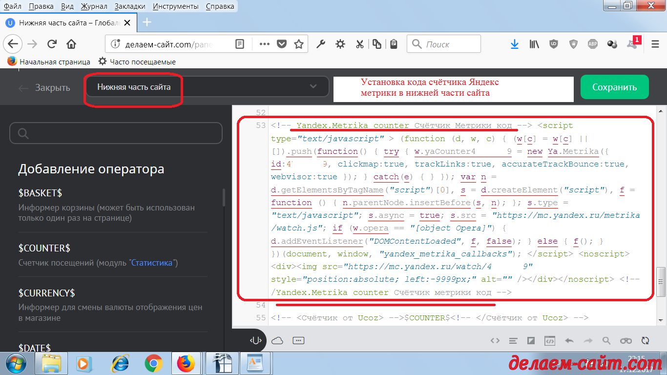 Установка счётчика Яндекс Метрики на сайте