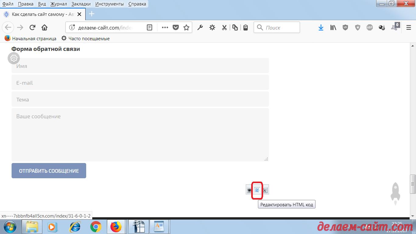 Установка кода счётчика от Яндекс Метрики на сайт