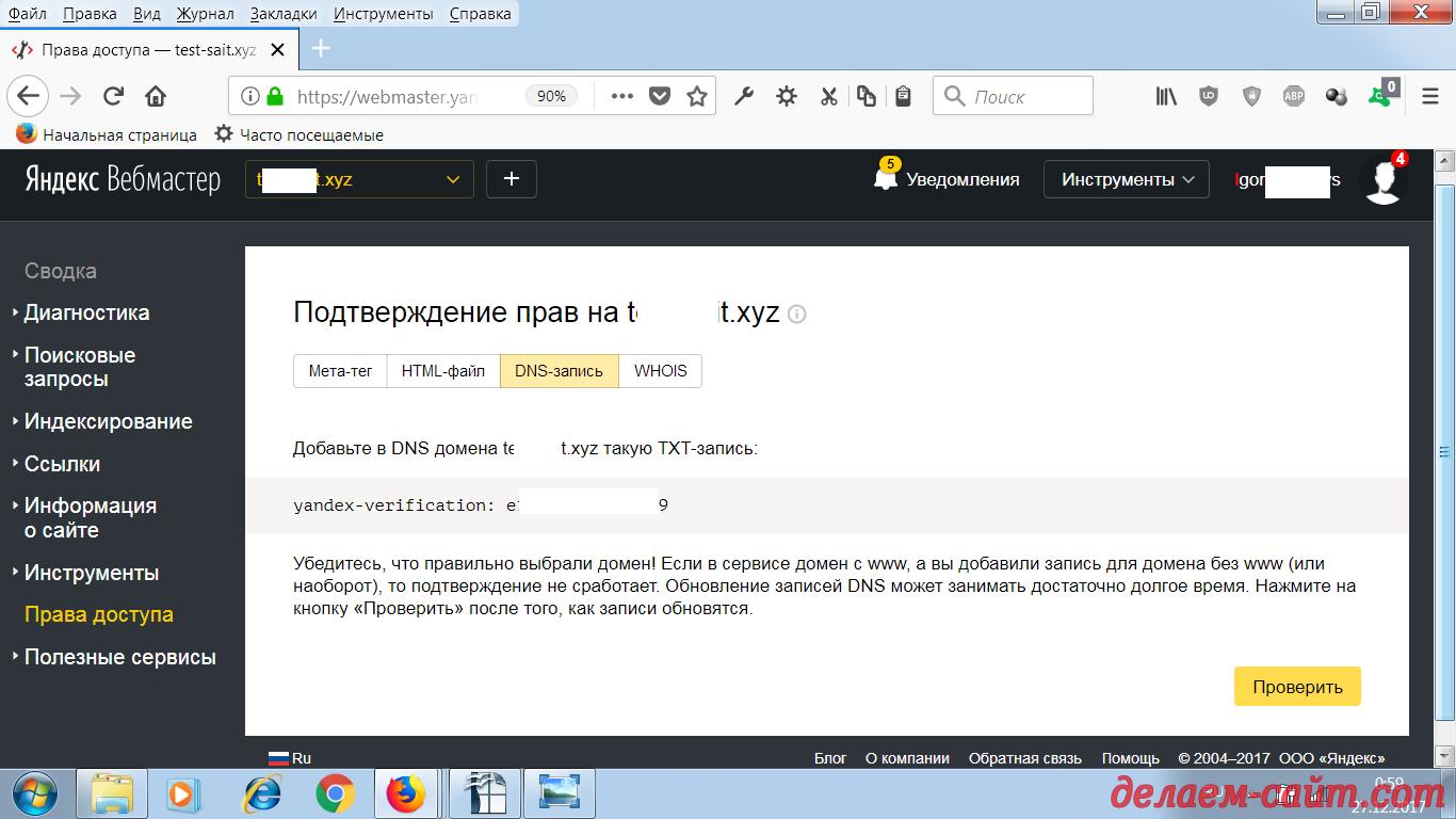 Подтверждение прав на сайт в Яндекс Вебмастере