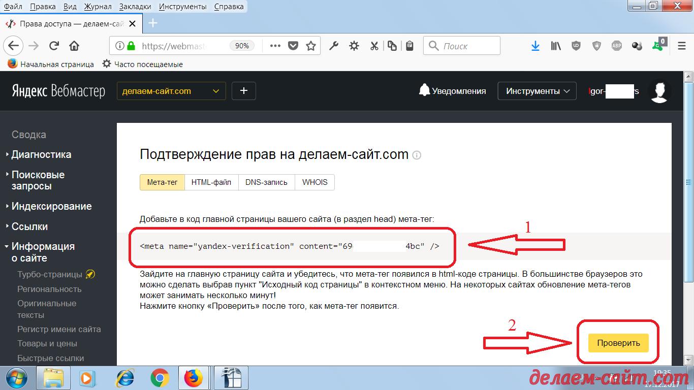 Mozello - Как сделать, чтобы мой сайт отображался в поисковой 33