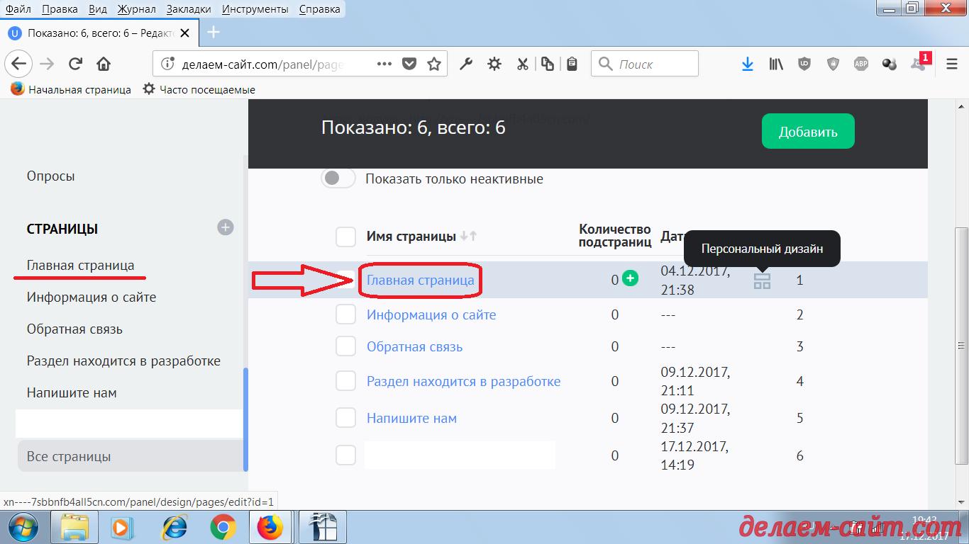 Подтверждение прав на сайт для Яндекс Вебмастера