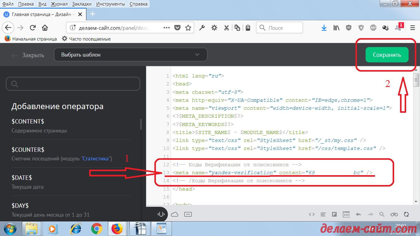 Вставляем мета - тег верификации сайта от Яндекс Вебмастера