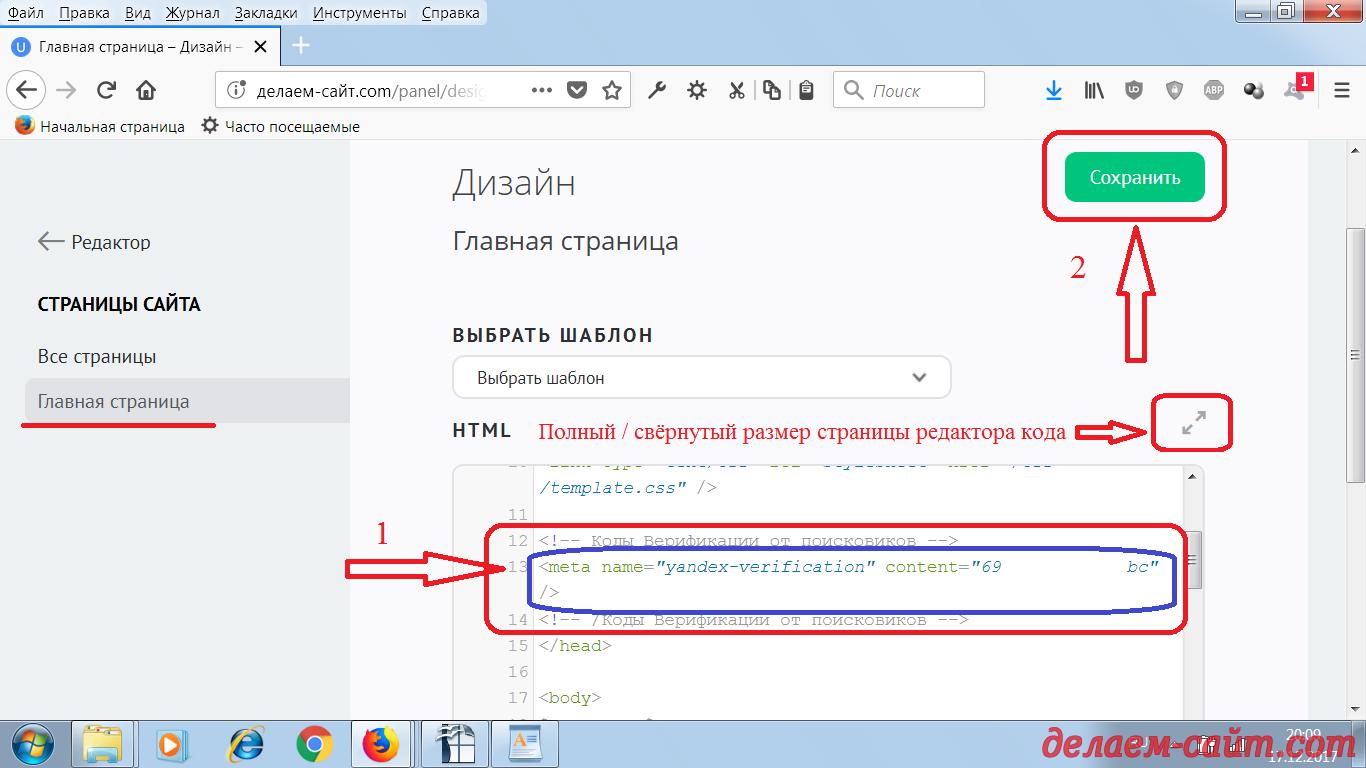 Мета-тег верификации сайта для Яндекс Вебмастера