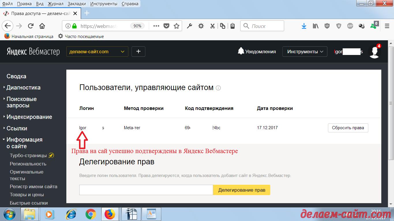 Подтверждение прав на сайт в Яндекс Вебмастере прошло успешно